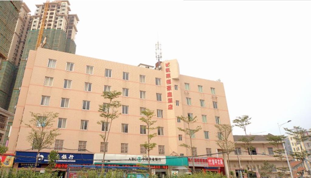 凯莱福酒店(南宁火车东站店)(原凯莱福豪庭酒店长堽三星店)