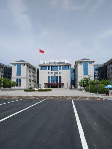 河南警察学院图书馆