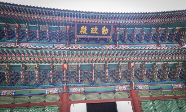 景福宫的正殿勤政殿是韩国古代最大的木结构建筑物,是举行正式仪式
