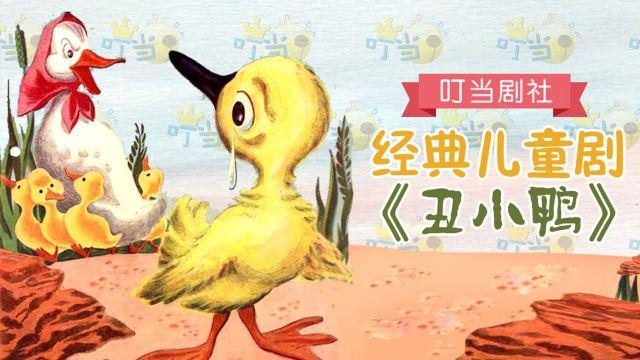 【经典儿童剧《丑小鸭》】 故事梗概:农场因为鸭妈妈的宝宝们的出壳