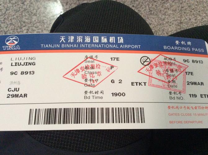 济州岛的航线行程比较近,所以选择了春秋航空的廉价机票,去时199回来