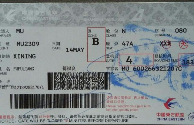 搭乘的飞机的机型319,座位120多个