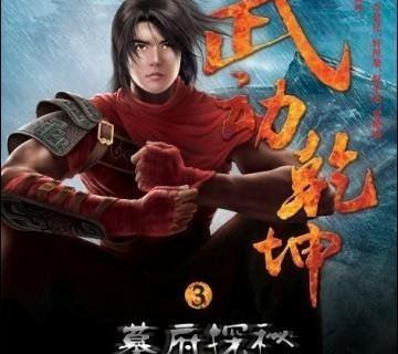 东方玄幻类型小说武动乾坤