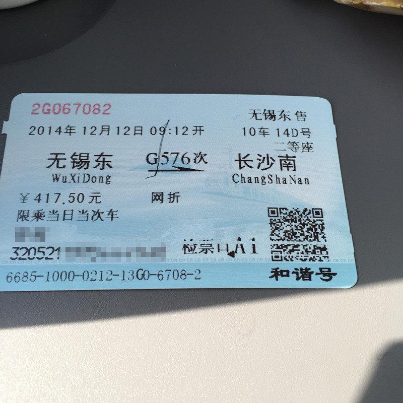 南京到上海高铁