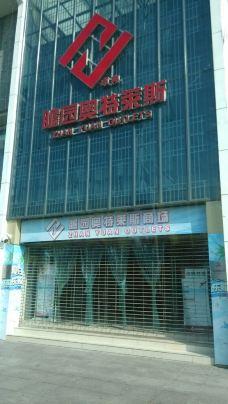 【携程攻略】南京瞻园奥特莱斯v攻略攻略图片,马六甲商场穷游图片