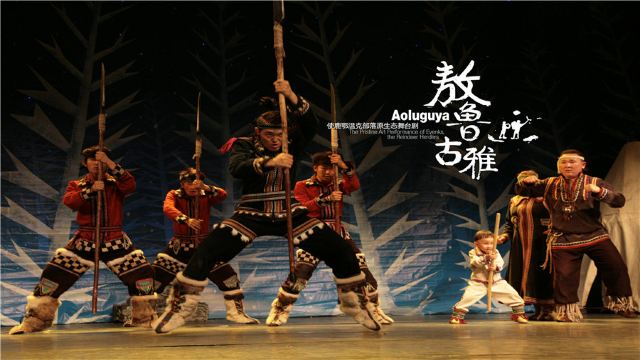 《敖鲁古雅》是首部以使鹿鄂温克族民俗文化为背景的原生态舞台剧。 《敖鲁古雅》围绕鄂温克族少女艾雅玛与青年猎手别日坎在林中相识、相爱,最终在敖鲁古雅河边营地幸福牵手的故事主线,集中展示使鹿鄂温克部族的民间音乐、舞蹈、服饰、器乐及风俗仪式,大力还原其生活全貌,并将鄂温克人的审美趣味,浑然天成的精神元素融入其中,破解了寒带气候条件熔铸的生命密码。 剧中不仅会呈现使鹿鄂温克族强调腿部动作的鹿舞与仙鹤松鸡舞,更有首次以舞台现场形式亮相的萨满舞、祭火神等神秘仪式。鹿哨、口弦琴、萨满鼓等鄂温克族民间乐器营造林