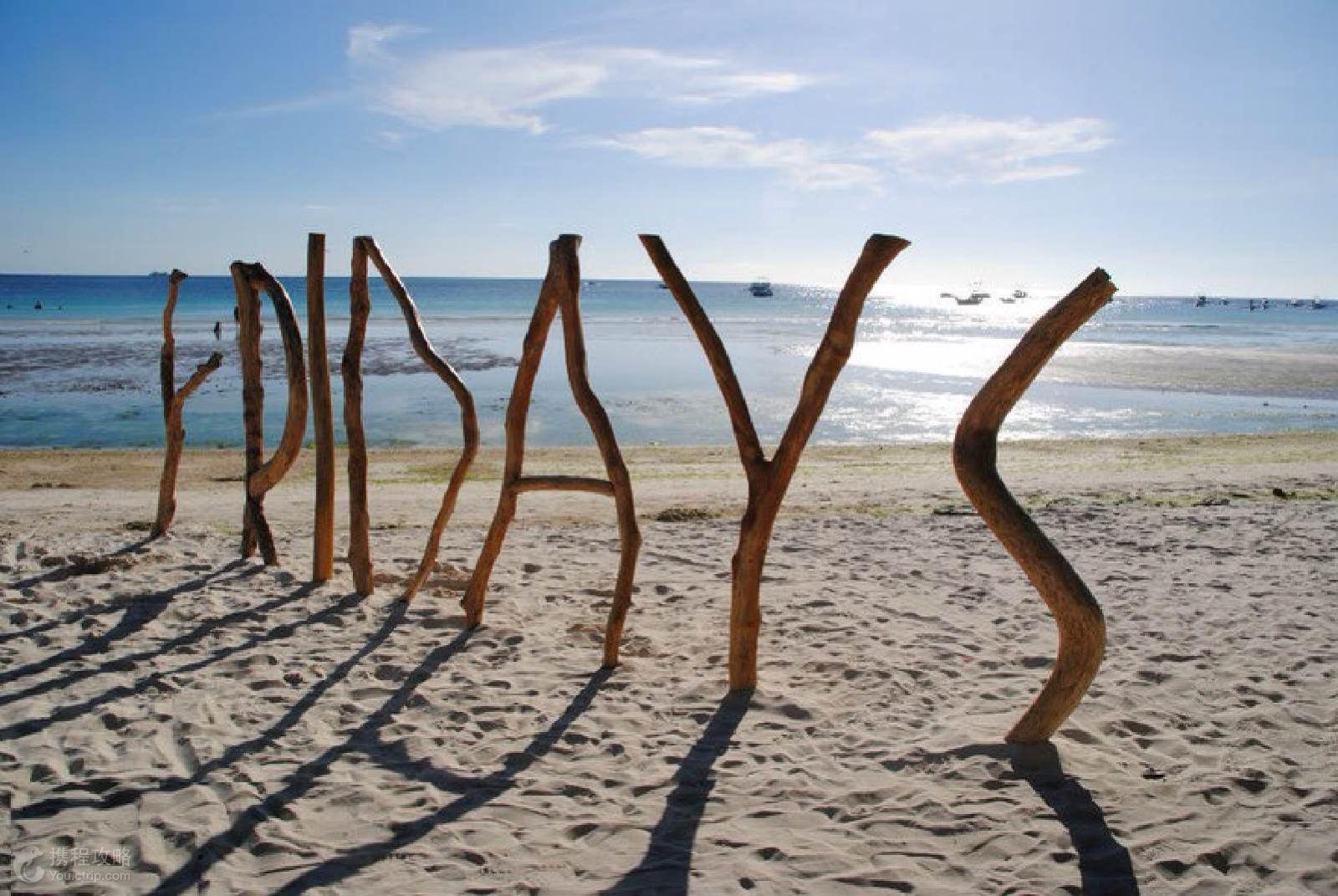 摄影之旅·菲律宾长滩岛5日4晚半自助游·花漾海岛