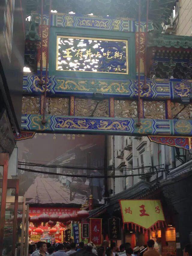 北京 王府井/北京王府井小吃