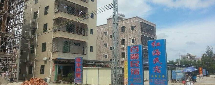 【携程攻略】海丰红海民宿预订价格,地址:鲘门镇百安