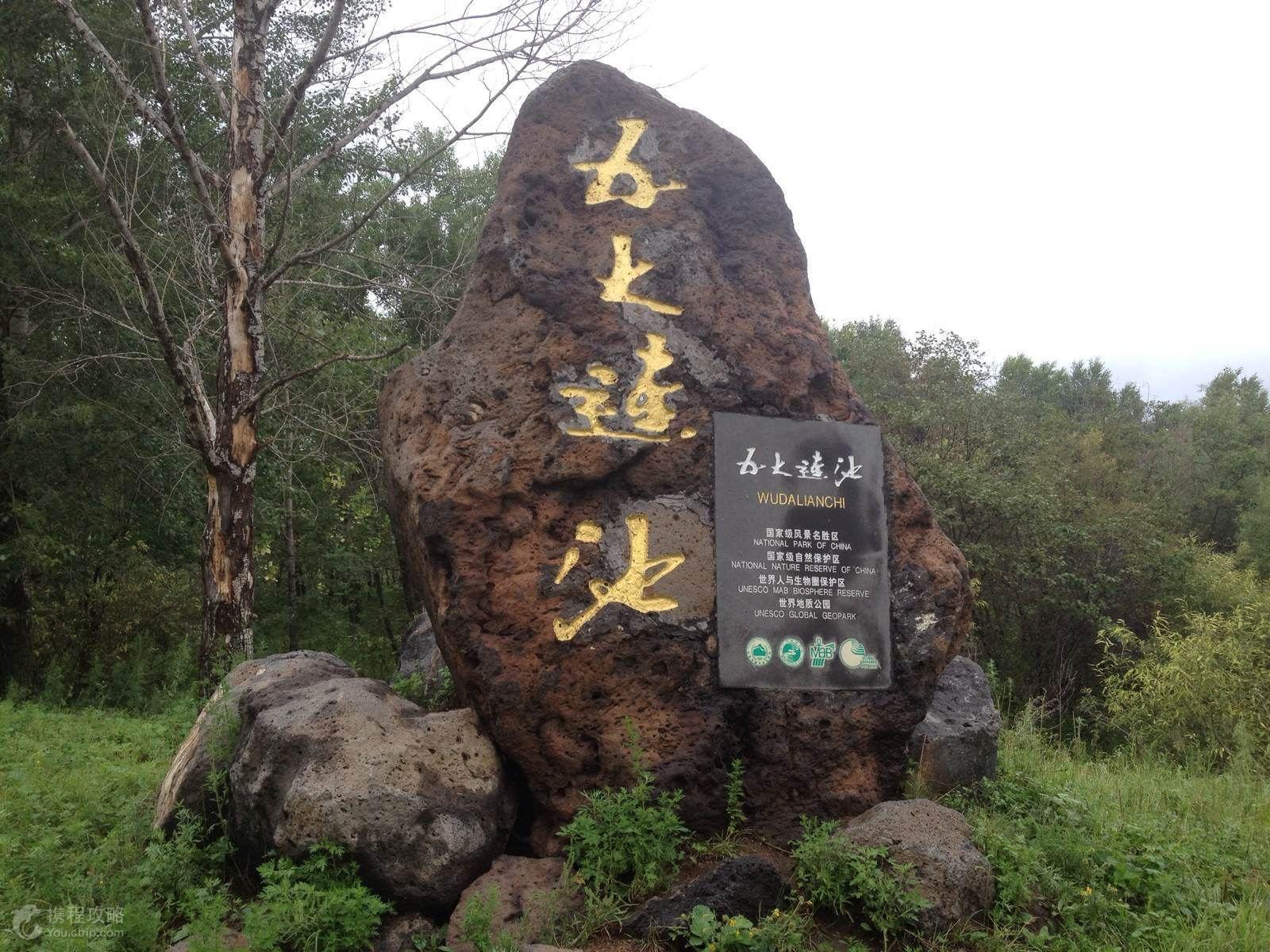 黑龙江五大连池 伊春3日2晚跟团游·火山博物馆 林都伊春 汤旺河 上甘