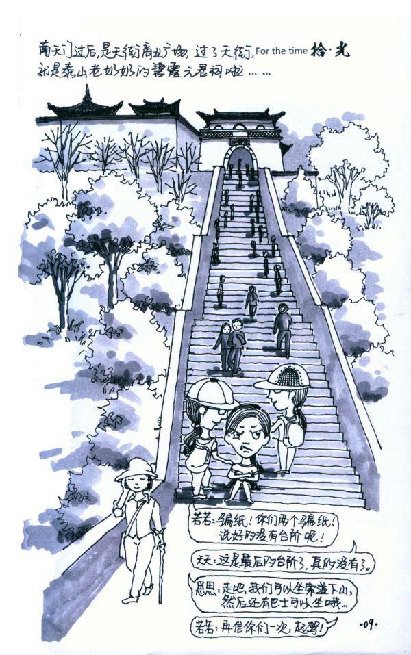 泰山,济南,手绘游记