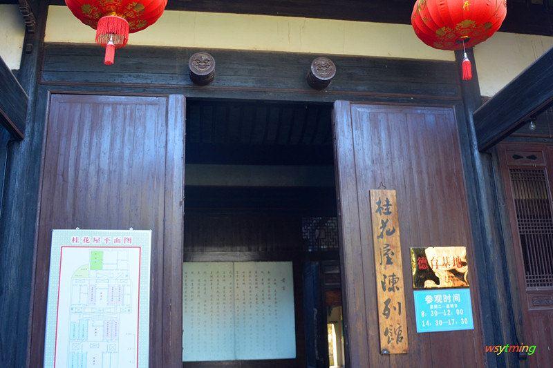 桂花屋 位于石城县县内,是石城县城唯一保存较好的客家民居,体现了图片