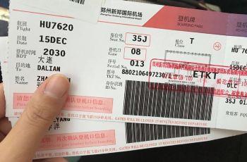 第一段福州至郑州,第二段郑州至乌鲁木齐