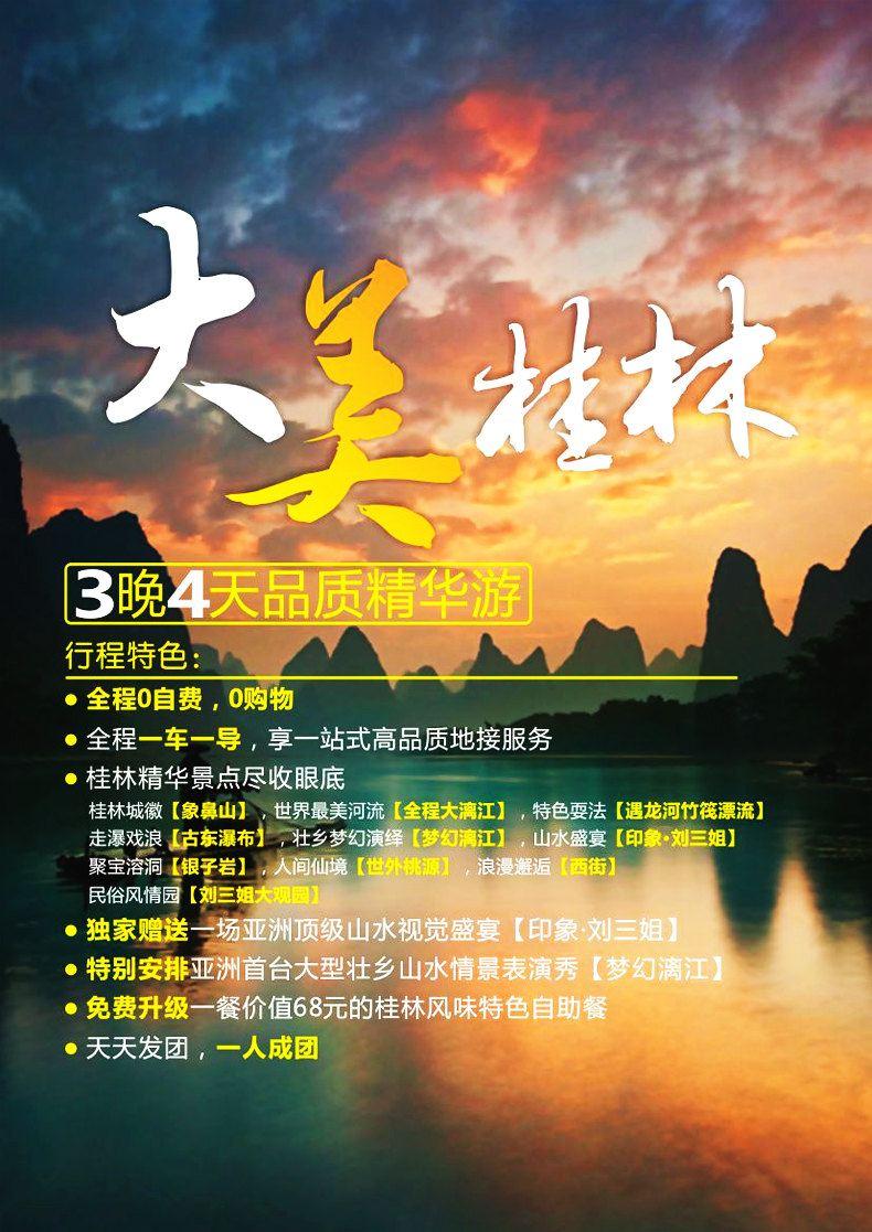 桂林旅游线路