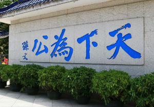 2016521北京假发票案【携程榜单】中山景点排行榜,十大旅游景区排名大全,必去景点介绍/推荐湖南卫视跨年2016票