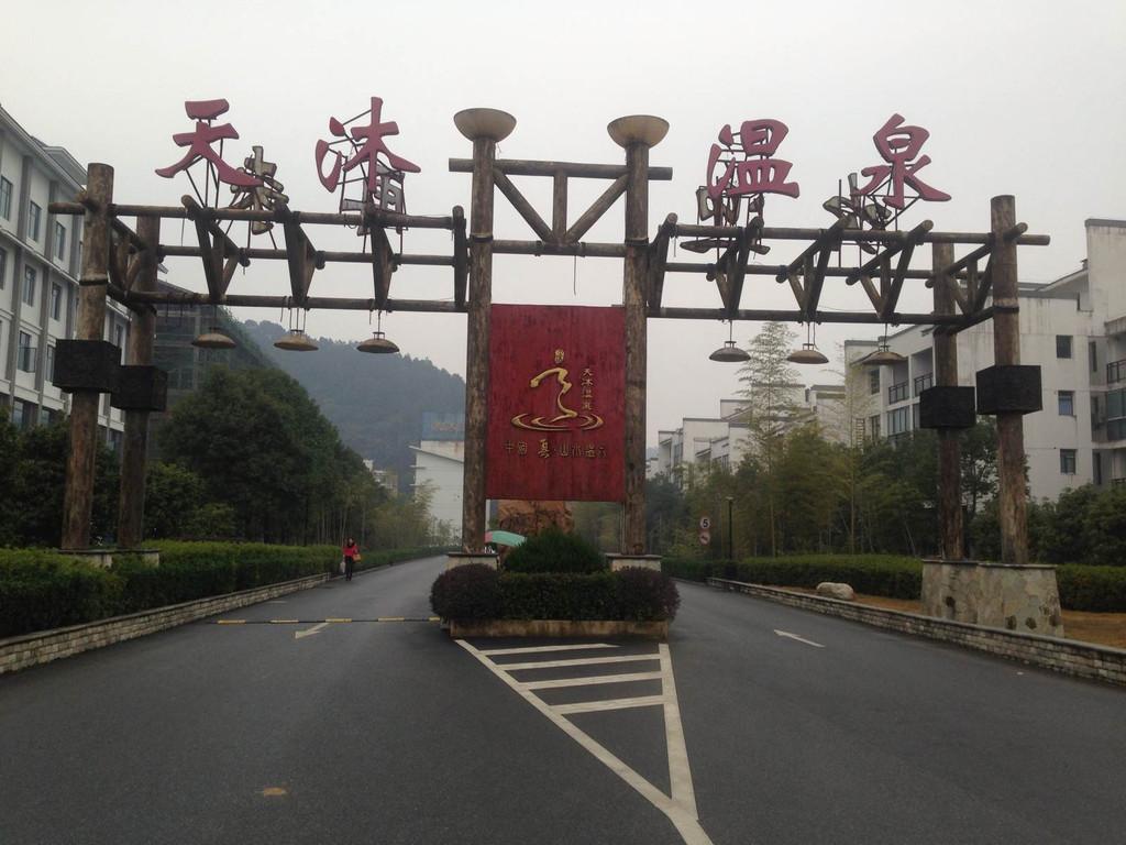 宜春天沐温泉度假村