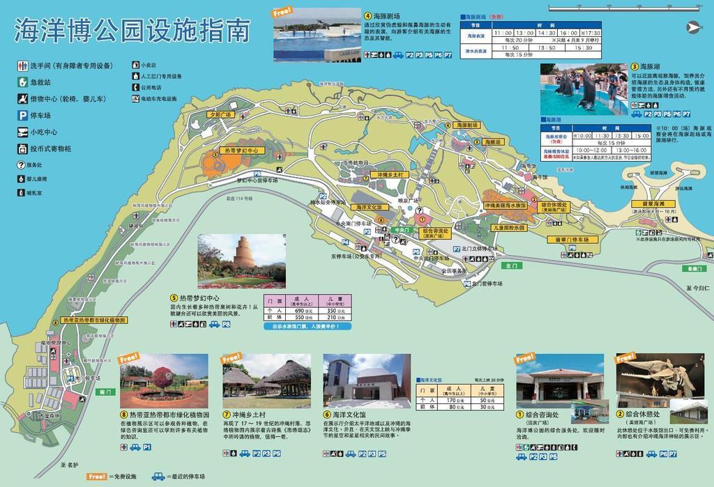 海洋博公园地图