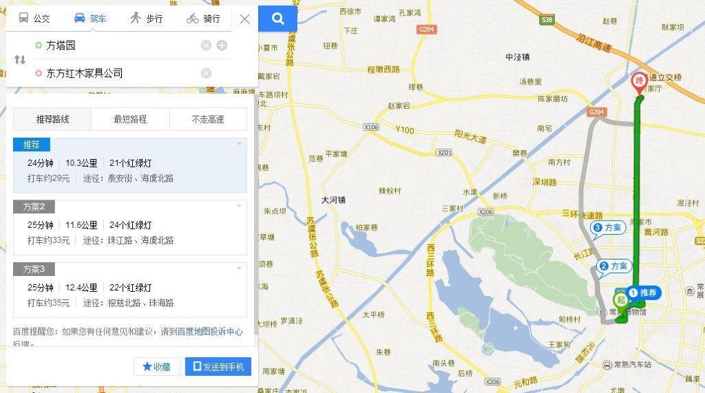 方塔园到东方红木有10.3公里