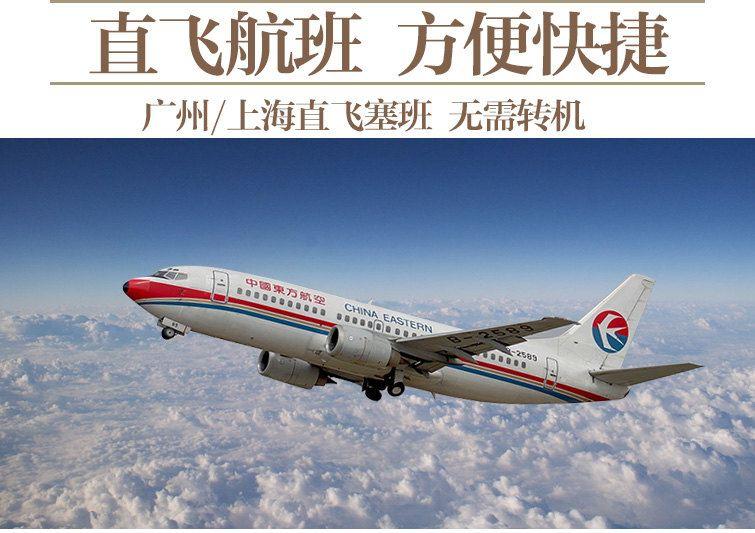 上海到塞班飞机多久