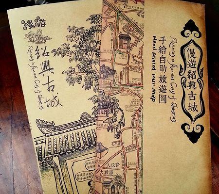 2013年新版绍兴手绘地图,浓浓复古味道 - 绍兴游记