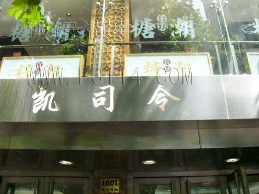 餐馆牌子设计图片大全