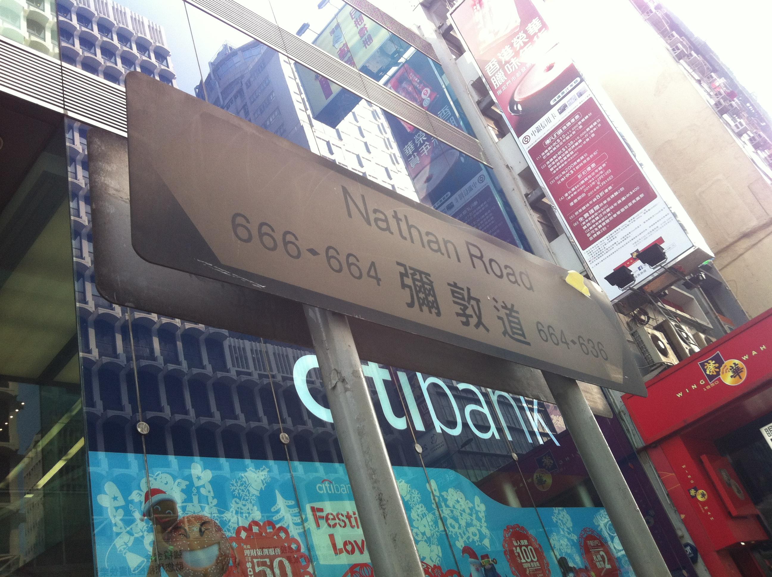 从朗豪坊到弥敦道,初识香港的繁华.图片