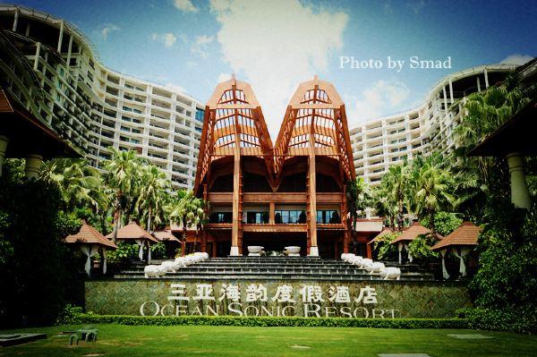 (三亚海韵度假酒店) 说起海南的三亚,大家一定都会想到那里迷人的