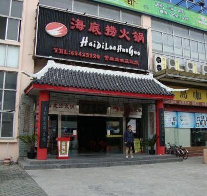 目的地 中国 上海 餐馆 海底捞火锅店 逸仙路店   国内: 1010-6666