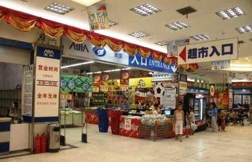 乌鲁木齐爱家超市(阿勒泰路店)购物攻略