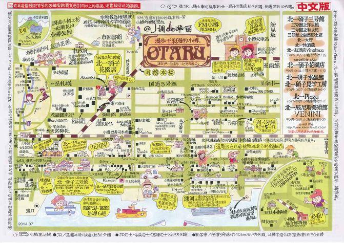 日本北海道10日火车自由行,必吃特色美食+省钱