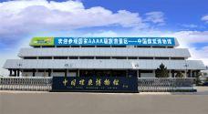 中国煤炭博物馆-太原-C-IMAGE