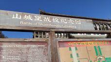 环县山城堡战役纪念馆-庆阳-紫陌姑娘