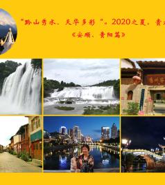 """贵阳游记图文-""""黔山秀水、天华多彩""""。2020之夏,贵州六天纪行《安顺、贵阳篇》"""