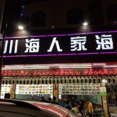 川海人家海鲜排档(福兴路1号店)-舟山-辰宁在心