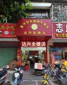 达兴全猪汤·腌面(江南总店)-梅州-zbz_不一样的天空