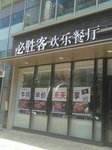 必胜客(汉安大道店)-内江