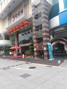 凤凰楼(华强店)-深圳-M48****713