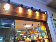 吴日彪蒜香猪牛排(水巷口店)-海口-鹏哥带你行