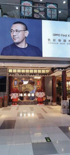 凯德龙之梦购物中心(长宁店)-上海-简爱小战
