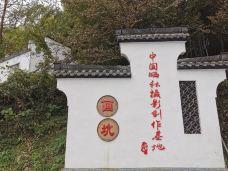 七井山画坑村-石台-_WeCh****558363