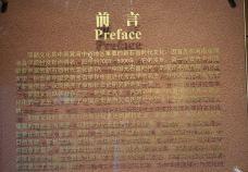 仰韶文化博物馆-渑池-世界美食游走达人