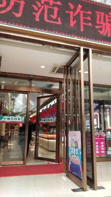 新力百货商业广场-北海-yoyolove7788