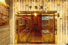 眉州酒店温泉中心-泸定-AIian