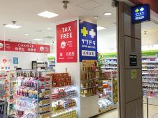旭川札幌药妆(旭川机场店)图片