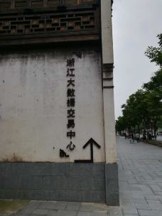 三十年南花桥羊肉馆-乌镇