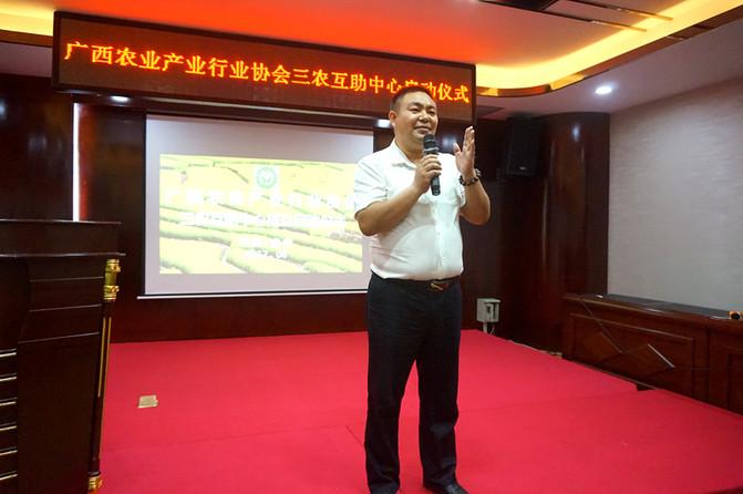 助力农业产业协同发展,广西农业产业行业协会三农互助中心成立