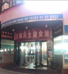 三镇民生甜食馆(张湾店)-武当山-大足熊猫