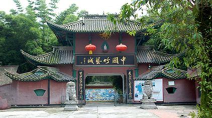 中国竹艺城3(新2016-9-7)