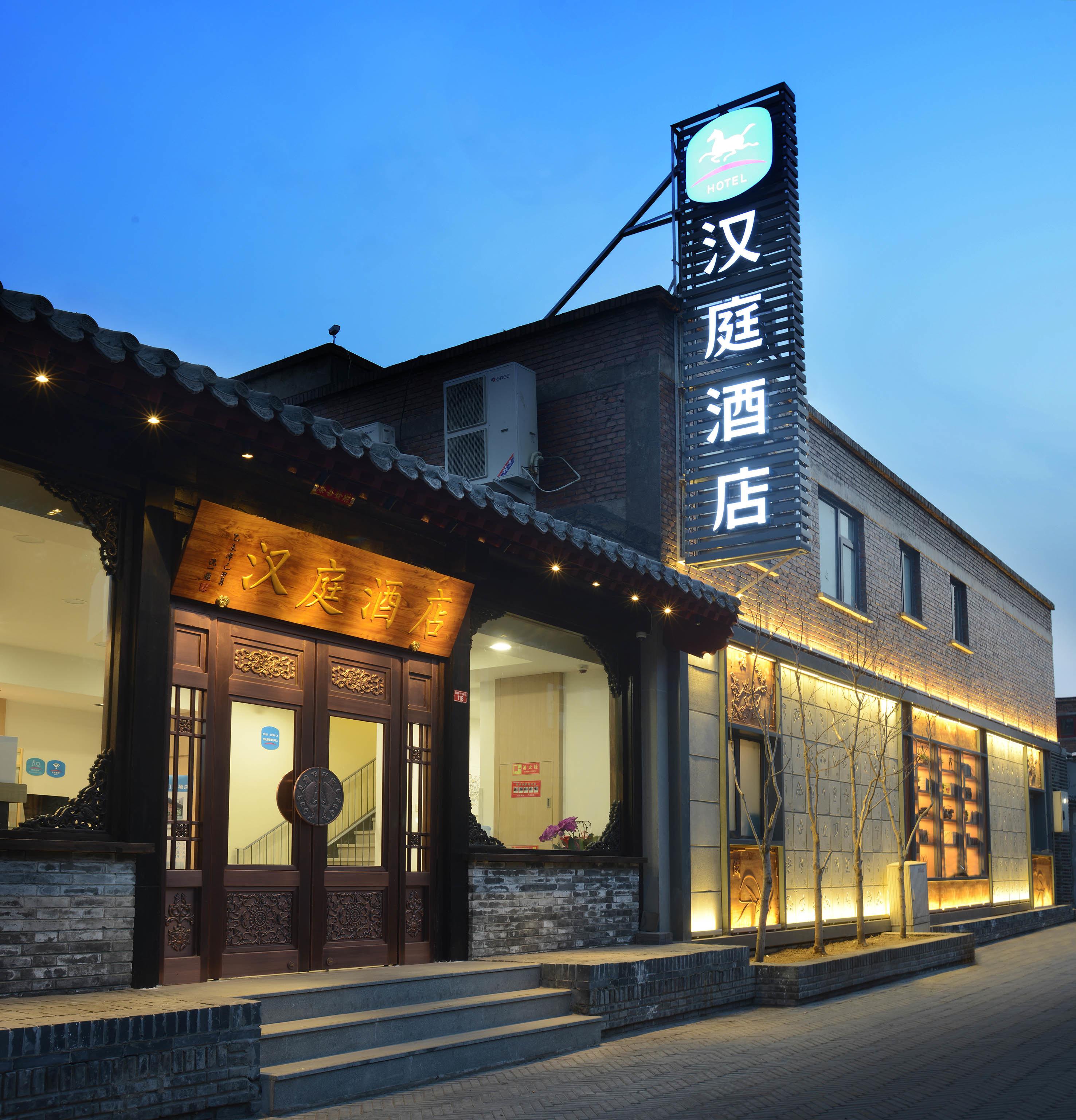 汉庭酒店(北京天安门广场店)