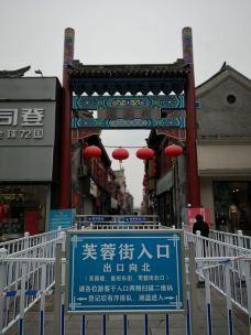 芙蓉街-济南-一起向前进